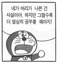 도라에몽 머리 나쁜건 사실 그럴수록 열심히 공부를 해야지 시험 나쁜머리 멍청
