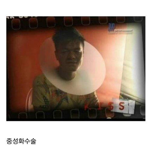박진영 중성화 수술 JYP 넥카라