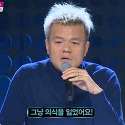 비난 비판 그냥 의식을 잃었어요 박진영 JYP